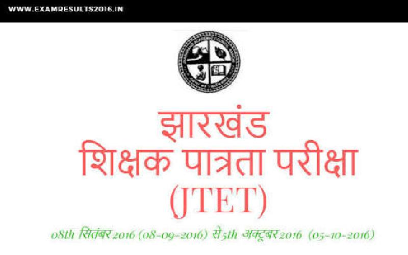 How to fill the form for Jharkhand TET?